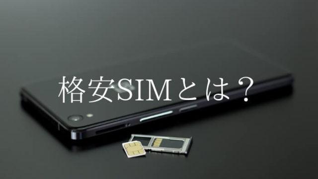 格安SIMとは?