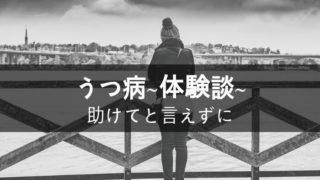 うつ病体験談