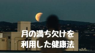 月の満ち欠けを利用する健康法