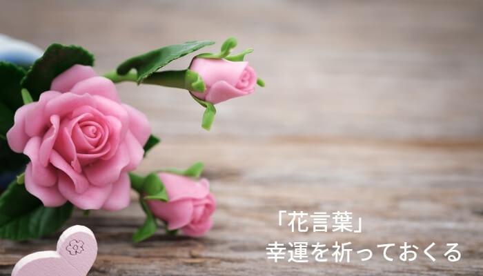 幸運を祈っておくる 「花言葉」