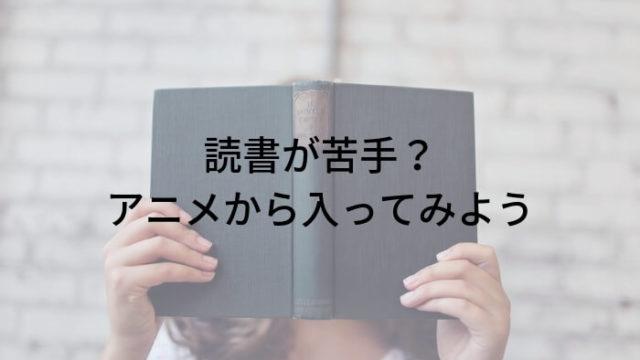 読書が苦手なら アニメから入ってみよう