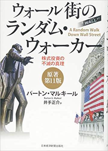 ウォール街のランダムウォーカー〈原著第11版〉 ―株式投資の不滅の真理