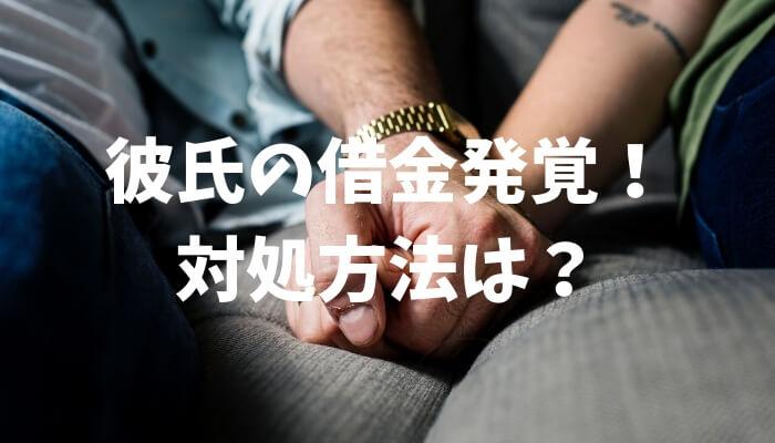 彼氏の借金発覚!対処方法
