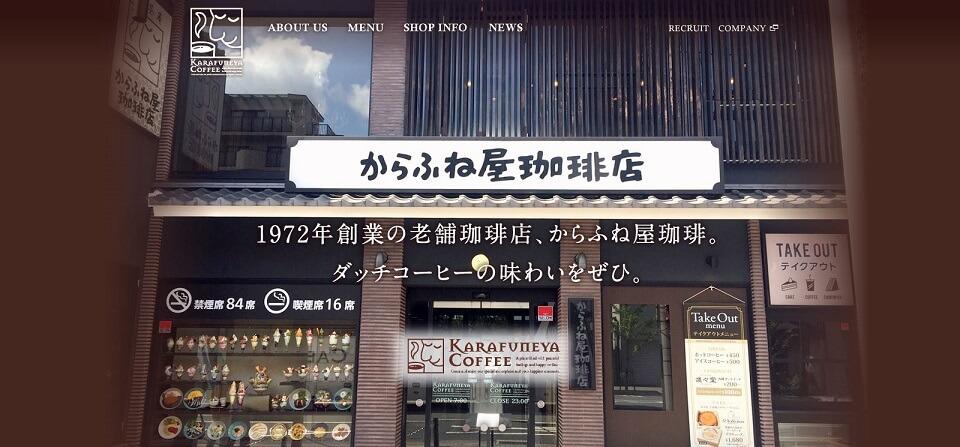 大阪 からふね屋